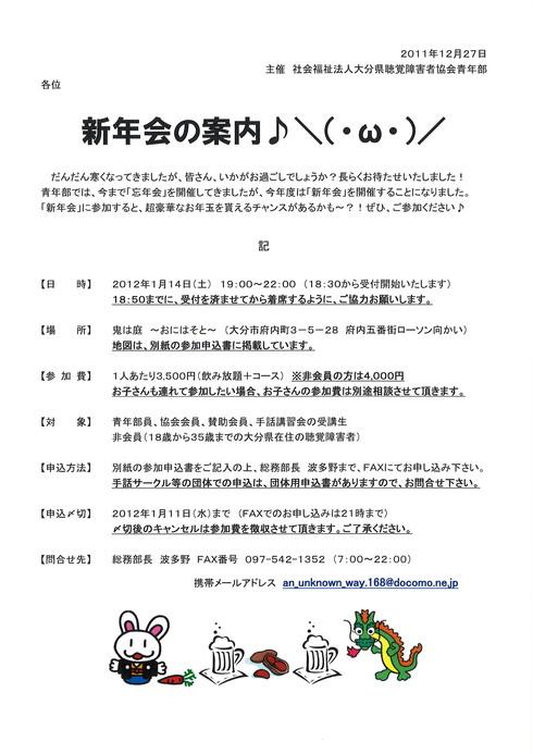 投稿 大分県聴覚障害者協会青年部_d0070316_9374837.jpg