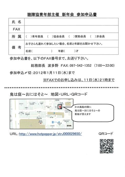 投稿 大分県聴覚障害者協会青年部_d0070316_9385015.jpg