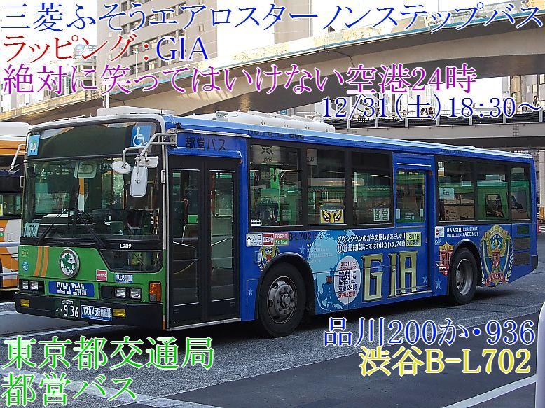 東京都交通局 B-L702_e0004218_2161044.jpg