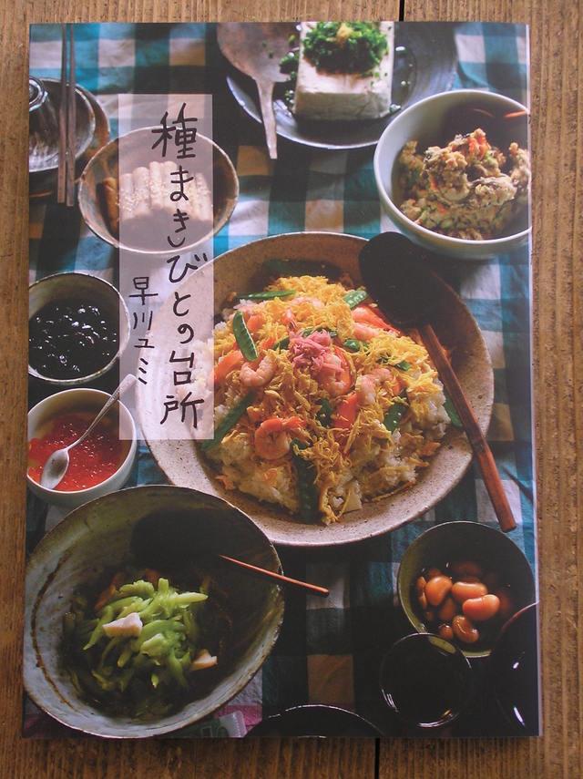 早川ユミ『種まきびとの台所』サイン入り!_b0207631_935332.jpg