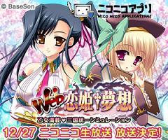ニコ生で、ニコニコアプリ『Web恋姫†夢想』応援番組を生放送!_e0025035_20102834.jpg