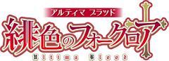 有栖川ケイ&あさぎ桜がおくる待望の新シリーズ!「アルティマブラッド 緋色のフォークロア」_e0025035_20214462.jpg