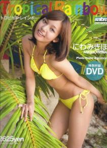 『にわみきほ写真集/Tropical Rainbow』_e0033570_21434157.jpg
