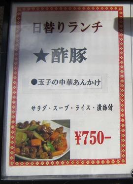 中国料理 上海厨房 / 大衆的本格中華_e0209787_12272159.jpg