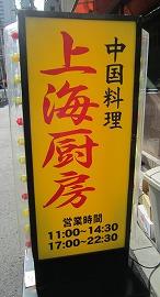 中国料理 上海厨房 / 大衆的本格中華_e0209787_12371981.jpg
