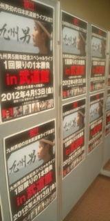 九州男!武道館おめでとう!!_f0182998_22255119.jpg