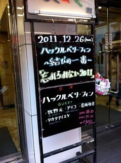 結びの一番〜忘れられない2011〜_c0197505_0332080.jpg