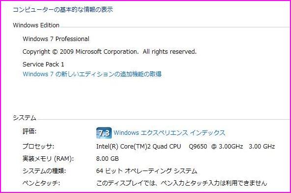 Win7-64デビュー_b0062614_761222.jpg