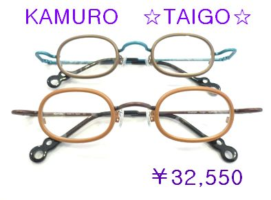 """KAMURO""""TOYシリーズ""""が入荷致しました! by 甲府店_f0076925_13394683.jpg"""
