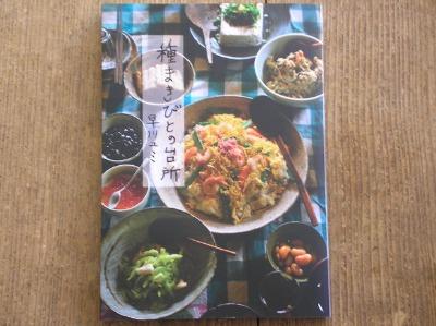 種まきびとの台所~美しい写真_b0207631_9373231.jpg