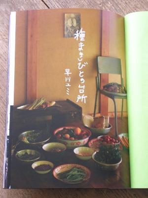 種まきびとの台所~美しい写真_b0207631_9403394.jpg