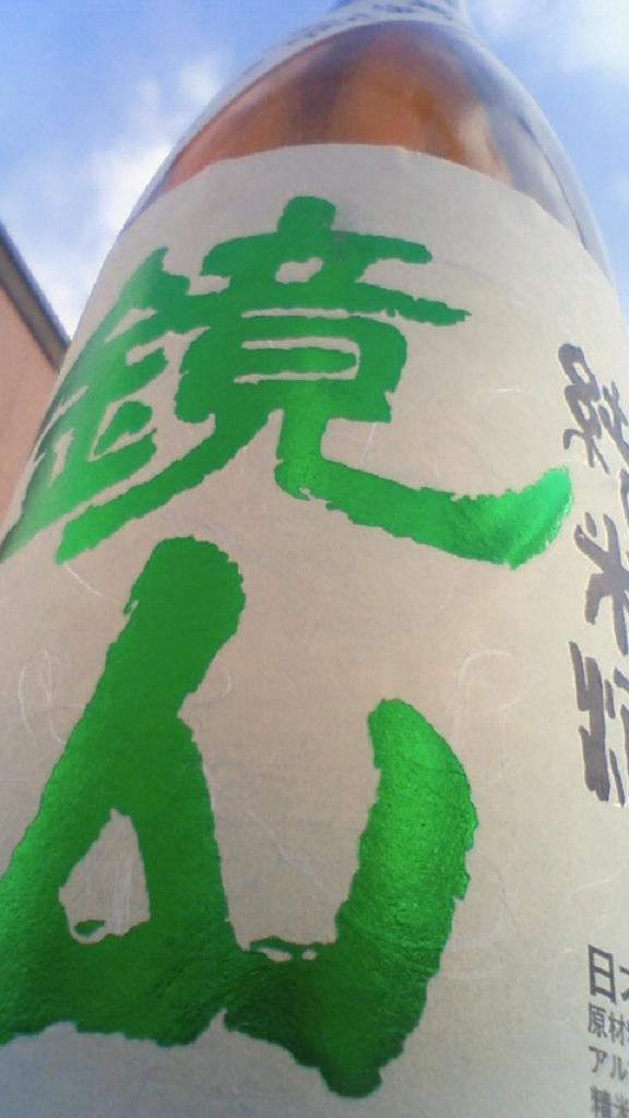 【日本酒】 鏡山 新酒搾りたて 純米 無濾過生原酒 23BY_e0173738_1020670.jpg