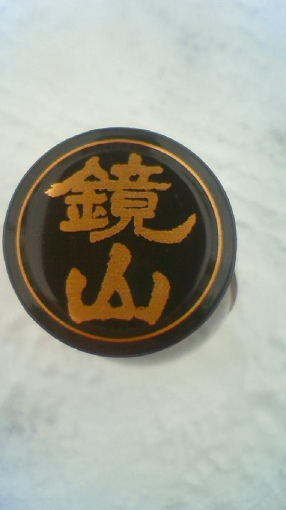 【日本酒】 鏡山 新酒搾りたて 純米 無濾過生原酒 23BY_e0173738_10211210.jpg