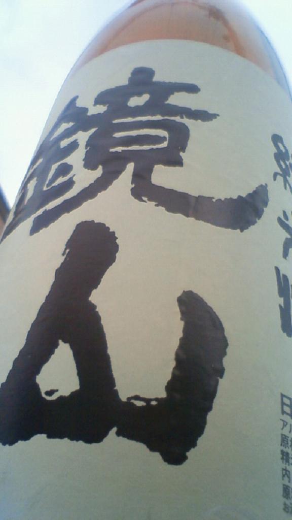 【日本酒】 鏡山 新酒搾りたて 純米 無濾過生原酒 23BY_e0173738_10261959.jpg