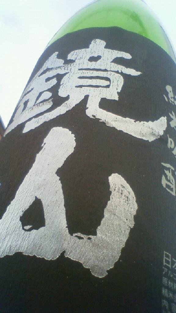 【日本酒】 鏡山 新酒搾りたて 純米 無濾過生原酒 23BY_e0173738_10263464.jpg