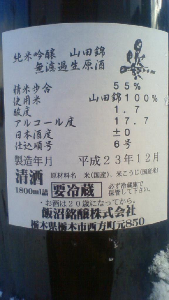 【日本酒】 姿 中取り 純米吟醸 無濾過生原酒 山田錦 23BY_e0173738_13251342.jpg