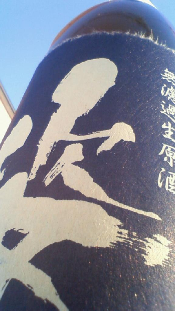 【日本酒】 姿 中取り 純米吟醸 無濾過生原酒 山田錦 23BY_e0173738_13253092.jpg
