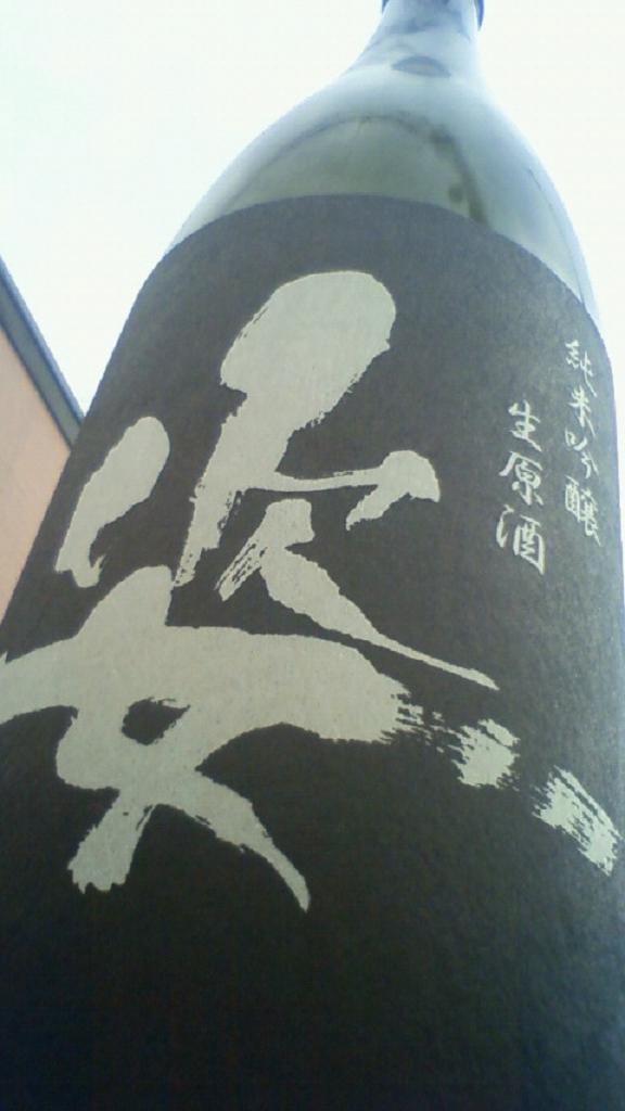 【日本酒】 姿 中取り 純米吟醸 無濾過生原酒 山田錦 23BY_e0173738_1326319.jpg