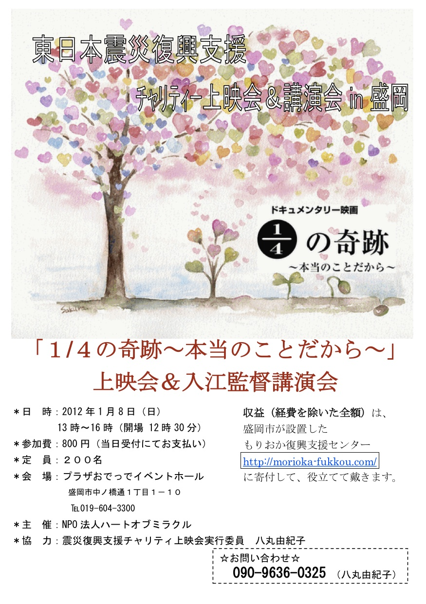 映画「4分の1の奇跡」上映会&入江監督講演会_a0103650_23321185.jpg