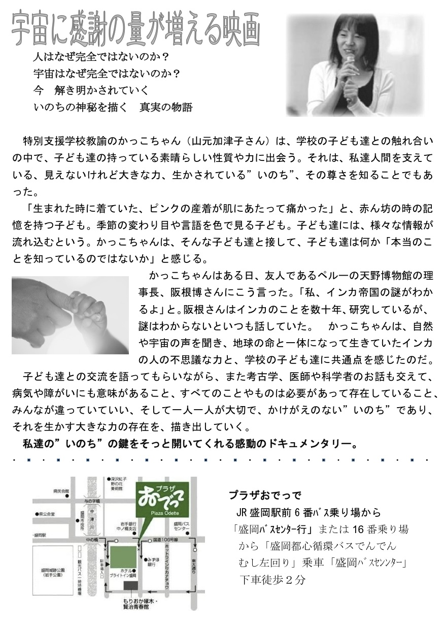映画「4分の1の奇跡」上映会&入江監督講演会_a0103650_2332203.jpg