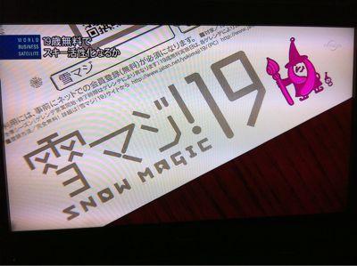 ワールドビジネスサテライト放送『雪マジ!19』_f0196753_19405871.jpg