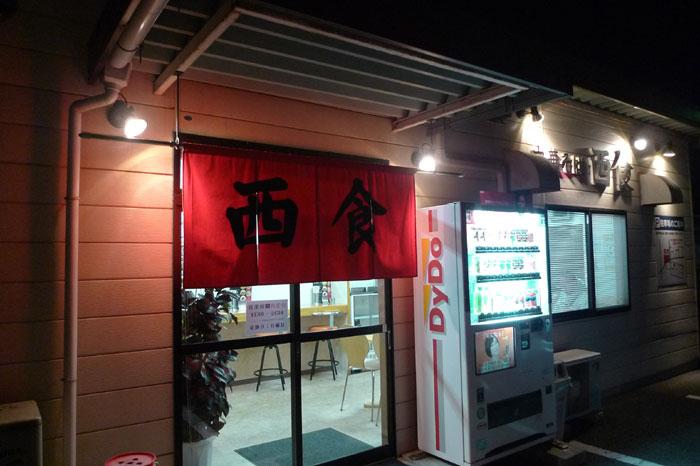 第4回讃岐うどんツアー 6軒目 @ 徳島ラーメン 西食_e0024756_143346.jpg