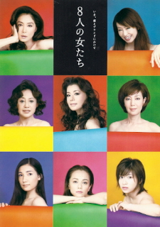 『8人の女たち』_e0033570_20402968.jpg