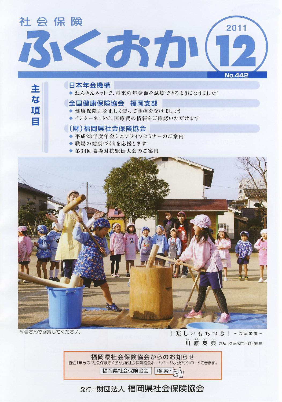 社会保険 ふくおか 2011 12月号_f0120774_14182938.jpg