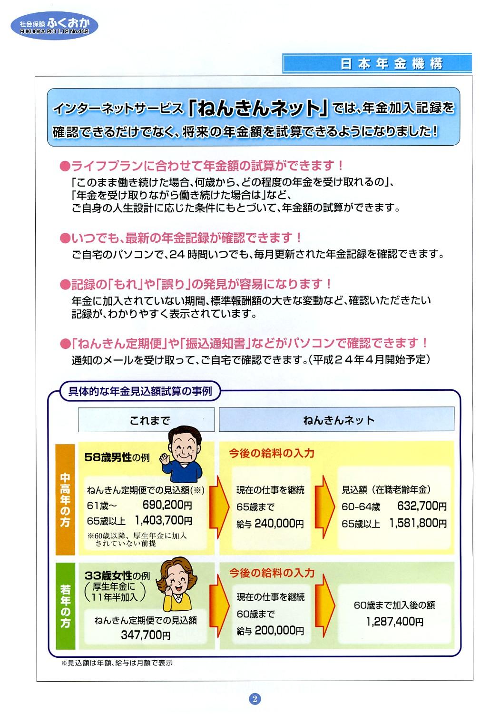 社会保険 ふくおか 2011 12月号_f0120774_14184993.jpg