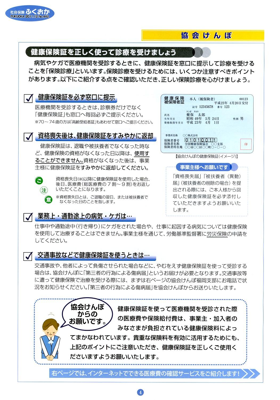社会保険 ふくおか 2011 12月号_f0120774_14192566.jpg