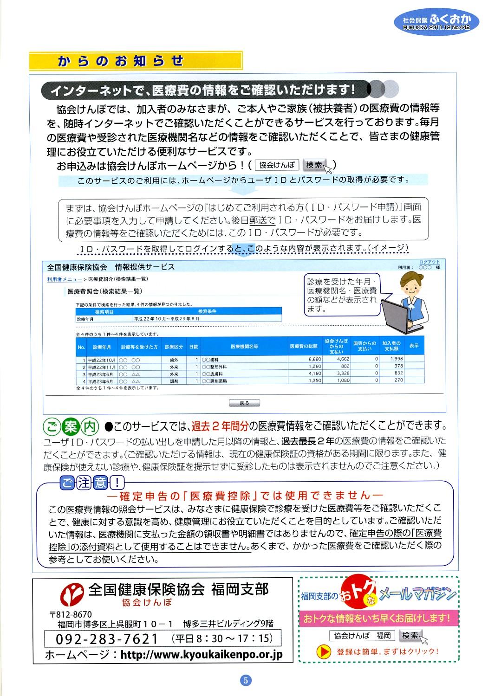 社会保険 ふくおか 2011 12月号_f0120774_14194369.jpg