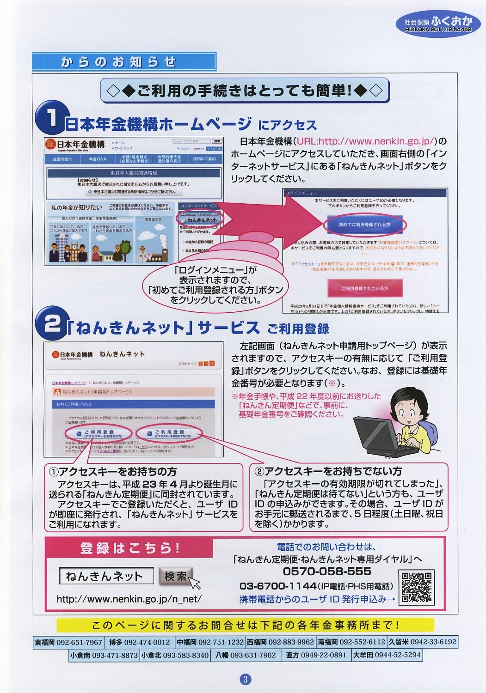 社会保険 ふくおか 2011 12月号_f0120774_1419885.jpg