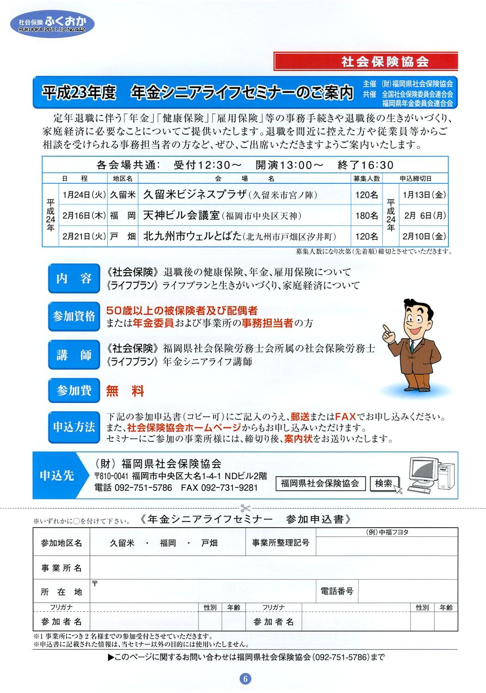 社会保険 ふくおか 2011 12月号_f0120774_1420139.jpg