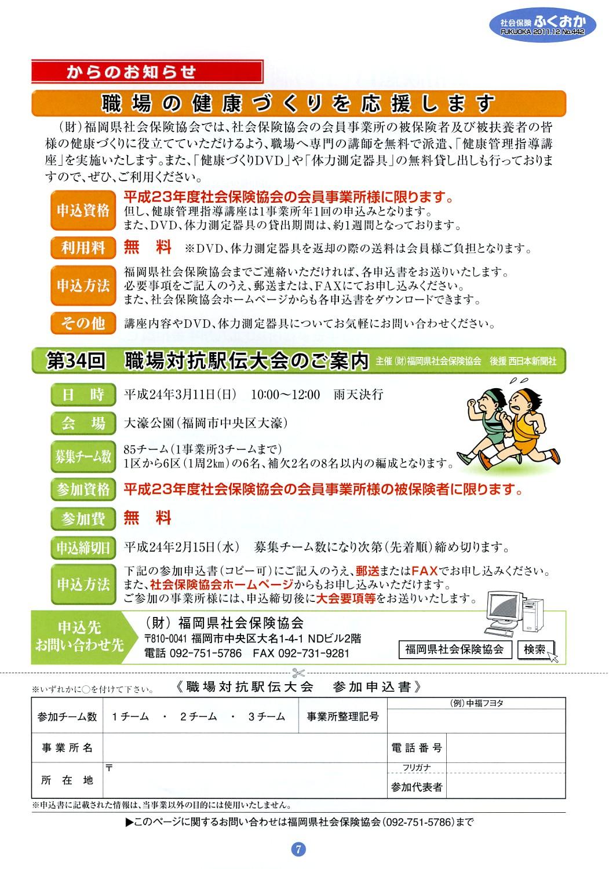 社会保険 ふくおか 2011 12月号_f0120774_14201979.jpg