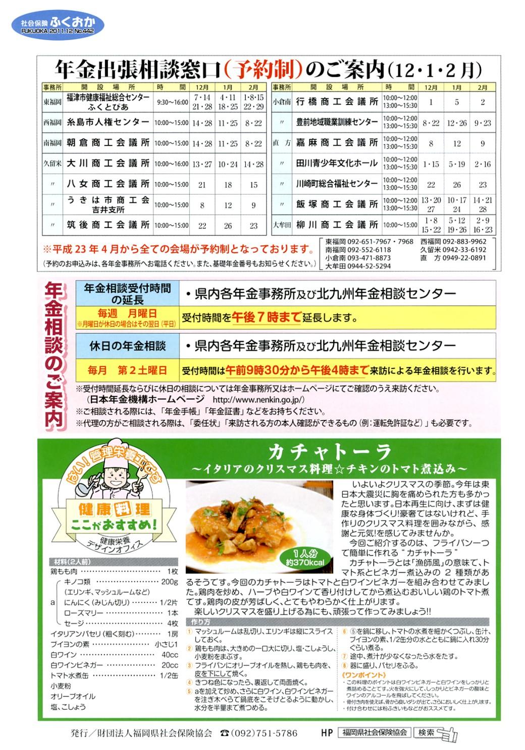 社会保険 ふくおか 2011 12月号_f0120774_14213796.jpg