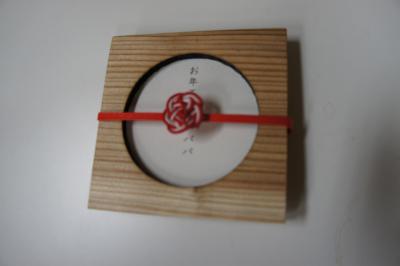 飫肥杉を贈るお正月_f0138874_17575623.jpg