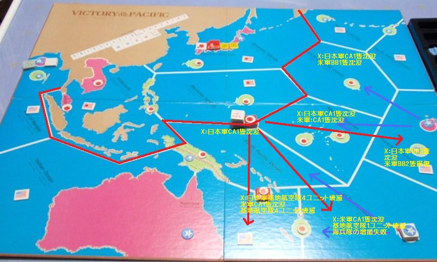 AH「太平洋の覇者(Victory in the Pacific)」をソロプレイ②_b0162202_16191612.jpg