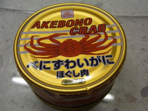 蟹缶のクスクスサラダ☆ Banchetto 忘年会_b0246303_22545.jpg
