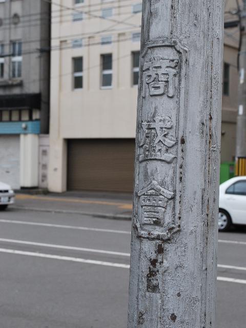 函館銀座通りレトロ建築コレクション・2011(その2)_f0142606_20123757.jpg