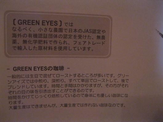 green eyes 2012来ました☆_a0125419_17104766.jpg