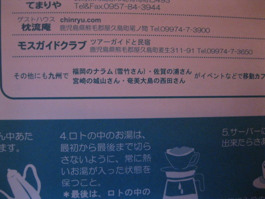 green eyes 2012来ました☆_a0125419_1711859.jpg