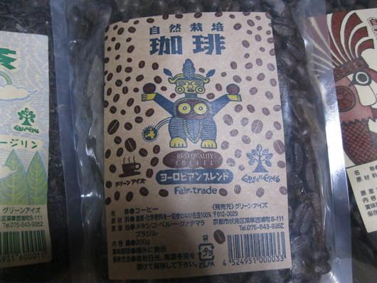 green eyes 2012来ました☆_a0125419_1714985.jpg