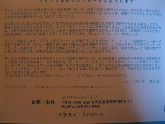 green eyes 2012来ました☆_a0125419_1793215.jpg