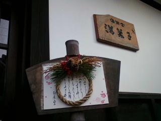 観音寺 白栄堂さん_c0121339_974961.jpg