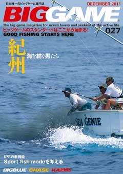 BIGGAME誌 最新刊27号 発売!【カジキ マグロ トローリング】_f0009039_10395541.jpg