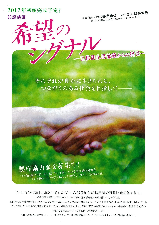 映画「希望のシグナル-自殺予防最前線からの提言」パンフレット_a0103650_15263239.jpg