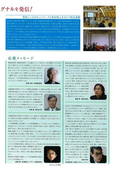 映画「希望のシグナル-自殺予防最前線からの提言」パンフレット_a0103650_1527153.jpg