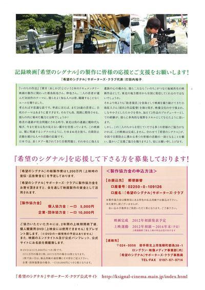 映画「希望のシグナル-自殺予防最前線からの提言」パンフレット_a0103650_15273140.jpg