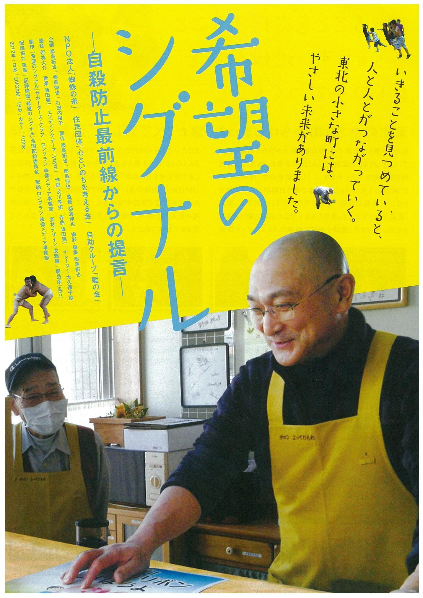 映画「希望のシグナル」ちらし_a0103650_1564283.jpg