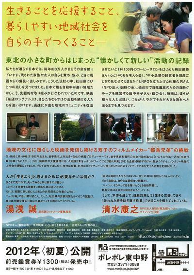 映画「希望のシグナル」ちらし_a0103650_157137.jpg